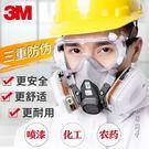 3M6200防塵面具裝修噴漆粉塵防護口罩化工氣體農藥異味活性炭面罩 全館免運