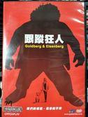 影音專賣店-P01-421-正版DVD-電影【跟蹤狂人】-耶札克勞 耶哈蓋爾 羅妮杜坦