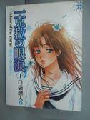 【書寶二手書T2/一般小說_XDL】一克拉的眼淚1_口袋戀人