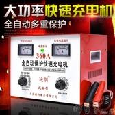 汽車電瓶充電器老式純銅大功率6V12V24V通用蓄電池矽整流充電機YYP 町目家