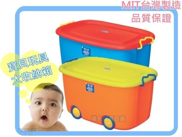 收納箱 整理箱 滑輪 玩具箱 寶貝 兒童 露營 45L KE660 MIT【塔克】