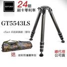 【買一送一】Gitzo GT5543LS 碳纖維系統三腳架 總代理公司貨 再送防撞腳架袋