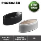 新上架【B級福利品】Yamaha MusicCast 50 無線桌上型音響