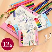 文具用品 彩色繪圖色鉛筆(12色) 台灣現貨【PMG430】123OK
