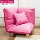 懶人沙發榻榻米簡約現代單人小沙發簡易客廳地板沙發椅布藝4(主圖款櫻花粉 粉抱枕)