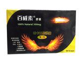 HUA 百威素膠囊50顆裝(瑪卡五倍濃縮配方)【德芳保健藥妝】