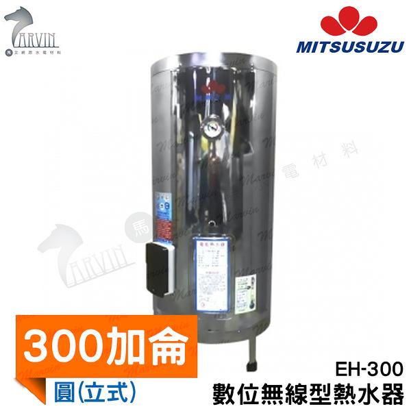 《鍵順三菱》EH-B300JV 300加侖 立式 數位無線型 貯備型電熱水器 全系列產品符合能源效率標準