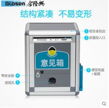金隆興F01金屬鋁製意見箱防水建議箱投訴箱信件箱信報箱特價促銷