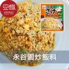 【豆嫂】日本飯友 永谷園 黃金炒飯素(鮭魚)