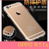 【萌萌噠】歐珀 OPPO R11s / R11s plus  熱銷爆款 氣墊空壓保護殼 全包防摔防撞 矽膠軟殼 手機殼