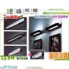 【壁燈】T5.8W 電子安定器 CNS認...