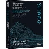泛工業革命(製造業的超級英雄如何改變世界)