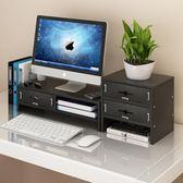 護頸電腦顯示器屏增高架底座桌面鍵盤辦公室置物架收納整理置物架 英雄聯盟igo
