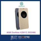 (+專屬玻璃貼)NILLKIN 星韵皮套/ASUS ZenFone 4(2017) ZE554KL/手機殼【馬尼行動通訊】