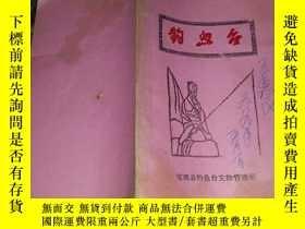 二手書博民逛書店釣魚臺罕見zz一z Y18464 寶雞縣釣魚臺文物管理所 寶雞縣