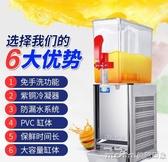 全自動冷飲料機冷飲機商用自助餐果汁機奶茶咖啡機單缸雙缸三缸QM 美芭