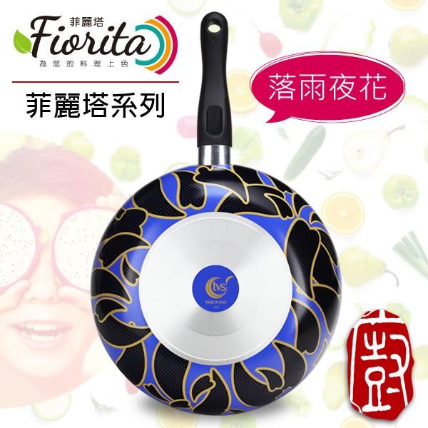 『義廚寶』菲麗塔系列 29cm深炒鍋 FD07 [落雨夜花]~為您的料理上色