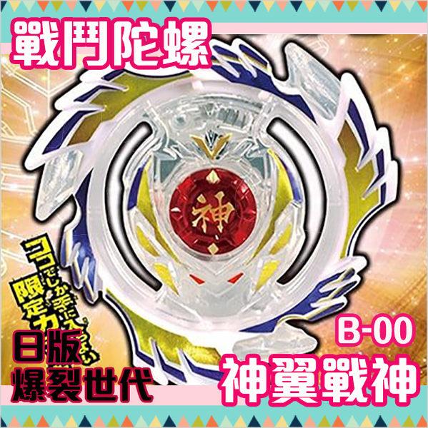 戰鬥陀螺 爆裂世代 BURST B-00 限定 神翼 翔翼戰神 聖騎士 日本正版 該該貝比日本精品 ☆