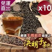 麗紳和春堂 3C閃亮亮決明子茶 6g/包x10包-10入組【免運直出】