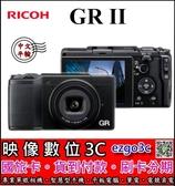 《映像數位》 RICOH GR II  內建Wi-Fi / 支援NFC 【中文平輸】【32G套餐全配】 B