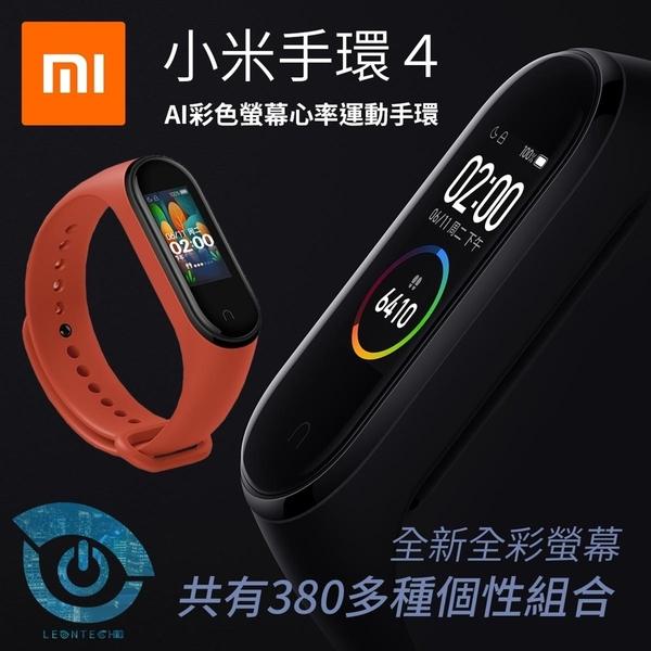 新上市少量現貨【標準版】小米手環4 AMOLED彩色螢幕 繁體中文版  保固一年