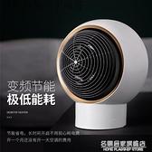 新款家用小型暖風機桌面加熱取暖器便攜式美規110V定制迷你電暖器 名購新品