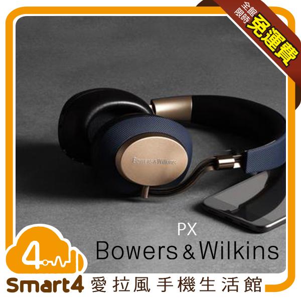 【愛拉風】B&W PX 經典皮革設計 無線藍牙耳罩式 主動降噪耳機 可接線 台灣公司貨 保固兩年