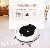 智慧機器人 優生活家用全自動掃地機器人智慧超薄掃吸拖一體規劃式清掃吸塵器 酷我衣櫥