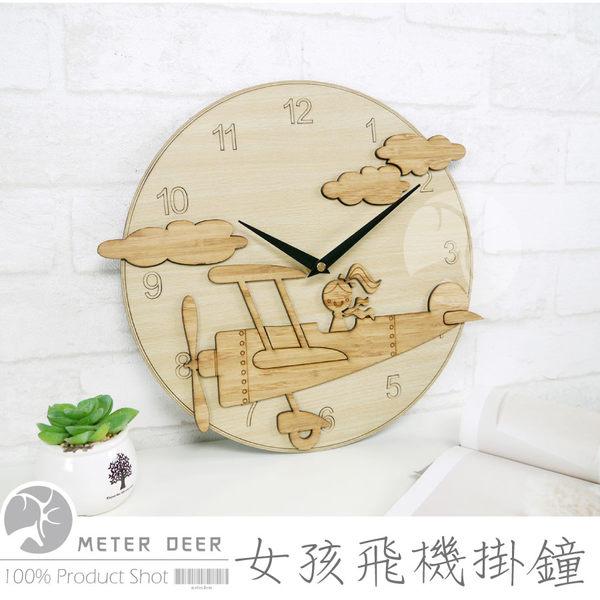 天然竹木原木製可愛創意時鐘 立體女孩飛機造型靜音掛鐘 時尚清新自然田園裝飾時鐘-米鹿家居