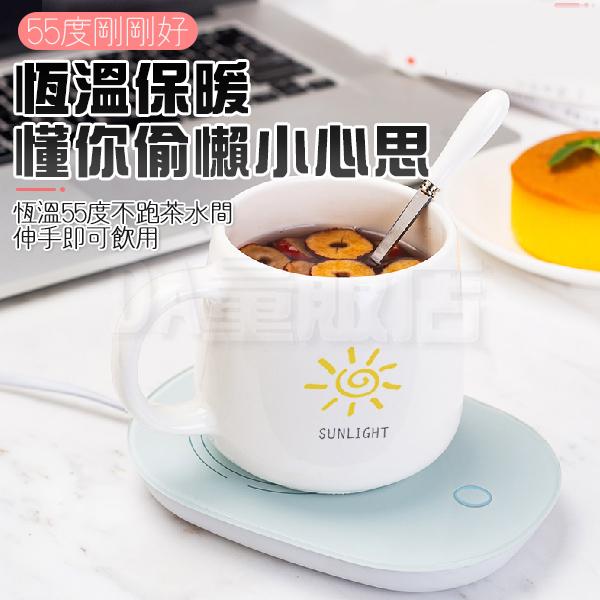 加熱杯墊 恆溫杯墊 暖暖杯 暖心杯墊 保溫杯墊 暖杯器 55度 保溫墊 暖杯墊 智能斷電 禮盒