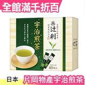 【宇治煎茶40入】日本製 片岡物産 辻利 宇治抹茶 煎茶 玄米茶 烘焙茶 國產茶葉100%【小福部屋】
