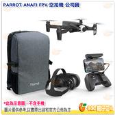 派諾特 PARROT ANAFI FPV 空拍機 後背包FPV眼鏡套組 公司貨 無人機 4K HDR X3 ZOOM