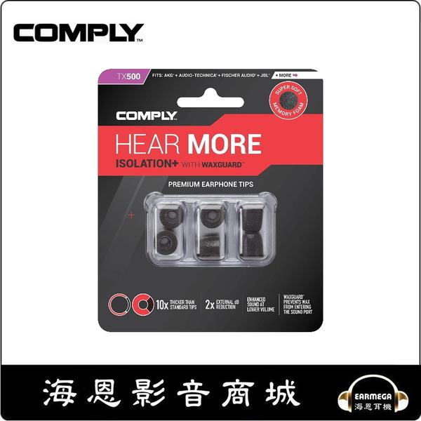 【海恩數位】 Comply TX-500 TX500 耳道耳機替換海棉 1卡3對海棉耳塞
