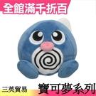 【蚊香蝌蚪】日本原裝 三英貿易 寶可夢系列 絨毛娃娃 第一彈 pokemon 皮卡丘【小福部屋】