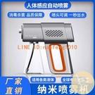 靜音手持式消毒噴霧器充電納米藍光小型噴霧噴槍無線鋰電動霧化機【白嶼家居】