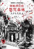 (二手書)阿帕莎拉的怨咒森林