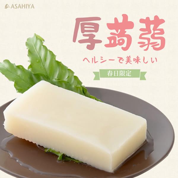 ASAHIYA 旭家 厚蒟蒻200g(限定款)【小三美日】