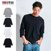 【101原創】台灣製.素色圓領寬版七分袖T恤上衣(男女適穿)共4色