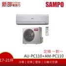 *~新家電錧~*【SAMPO聲寶 AU-PC110/AM-PC110】定頻冷專分離式空調~包含標準安裝