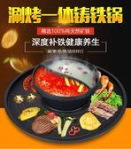多功能一體鍋 涮烤兩用鍋 40CM商用鑄鐵烤盤 配鴛鴦清湯鑄鐵火鍋 igo城市玩家