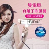 TESCOM BID42 BID42TW 雙電壓負離子吹風機 公司貨 日本製 國際電壓 大風量 【刷卡免運】薪創