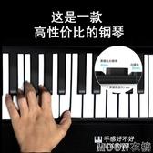 華芯康初學者練習鍵盤便攜式手卷鋼琴加厚專業88鍵隨身攜帶軟鋼琴YJT moon衣櫥