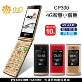 限時優惠 iNO CP300 4G手機【24H快速出貨】全新品 2年保固公司貨 字體大 鈴聲大 免搭配門號