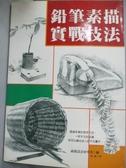 【書寶二手書T1/藝術_QCY】鉛筆素描實戰技法_林榆, 視覺設計研