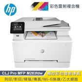 【HP 惠普】Color LaserJet Pro M283fdw 彩色雷射多功能事務機(7KW75A) 【加碼贈行動電源】