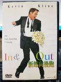 影音專賣店-P06-020-正版DVD-電影【新郎向後跑】-凱文克萊