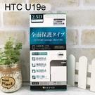 【ACEICE】滿版鋼化玻璃保護貼 HTC U19e (6吋) 黑