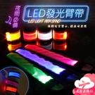 走走去旅行99750【FF012】LED發光臂帶 多段閃光手環 七彩發光環帶 騎行跑步 夜行安全 4色