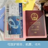旅行出國馬卡龍色機票夾護照包護照夾