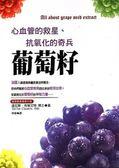 (二手書)葡萄籽